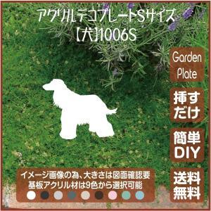 犬 ガーデンプレート 107LSST1006S 100×141mm いぬ 園芸プレート アレンジメント用品 雑貨 ピック オブジェ デコレーション マスコット|garden-plate