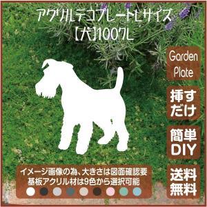 犬 ガーデンプレート 107LSST1007L 200×282mm いぬ 園芸プレート アレンジメント用品 雑貨 ピック オブジェ デコレーション マスコット|garden-plate