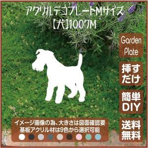 犬 ガーデンプレート 107LSST1007M 150×211mm いぬ 園芸プレート アレンジメント用品 雑貨 ピック オブジェ デコレーション マスコット|garden-plate