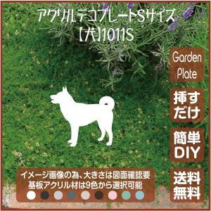 犬 ガーデンプレート 107LSST1011S 100×141mm いぬ 園芸プレート アレンジメント用品 雑貨 ピック オブジェ デコレーション マスコット|garden-plate
