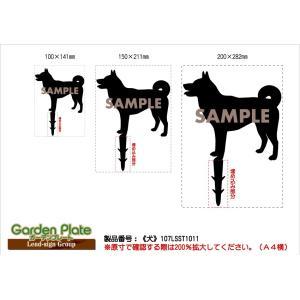 犬 ガーデンプレート 107LSST1011S 100×141mm いぬ 園芸プレート アレンジメント用品 雑貨 ピック オブジェ デコレーション マスコット|garden-plate|02