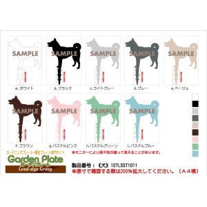 犬 ガーデンプレート 107LSST1011S 100×141mm いぬ 園芸プレート アレンジメント用品 雑貨 ピック オブジェ デコレーション マスコット|garden-plate|03