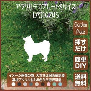 犬 ガーデンプレート 107LSST1024S 100×141mm いぬ 園芸プレート アレンジメント用品 雑貨 ピック オブジェ デコレーション マスコット|garden-plate