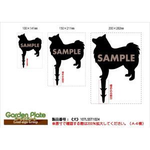 犬 ガーデンプレート 107LSST1024S 100×141mm いぬ 園芸プレート アレンジメント用品 雑貨 ピック オブジェ デコレーション マスコット|garden-plate|02