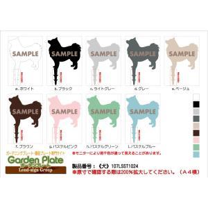 犬 ガーデンプレート 107LSST1024S 100×141mm いぬ 園芸プレート アレンジメント用品 雑貨 ピック オブジェ デコレーション マスコット|garden-plate|03