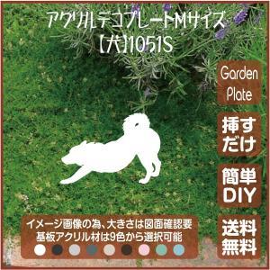 犬 ガーデンプレート 107LSST1051S 100×141mm いぬ 園芸プレート アレンジメント用品 雑貨 ピック オブジェ デコレーション マスコット|garden-plate