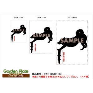 犬 ガーデンプレート 107LSST1051S 100×141mm いぬ 園芸プレート アレンジメント用品 雑貨 ピック オブジェ デコレーション マスコット|garden-plate|02
