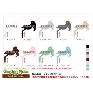 犬 ガーデンプレート 107LSST1051S 100×141mm いぬ 園芸プレート アレンジメント用品 雑貨 ピック オブジェ デコレーション マスコット|garden-plate|03