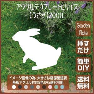 兎 ガーデンプレート 107LSST2001L 200×282mm うさぎ 園芸プレート アレンジメント用品 雑貨 ピック オブジェ デコレーション マスコット|garden-plate