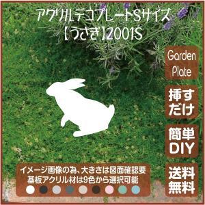 兎 ガーデンプレート 107LSST2001S 100×141mm うさぎ 園芸プレート アレンジメント用品 雑貨 ピック オブジェ デコレーション マスコット|garden-plate