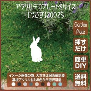 兎 ガーデンプレート 107LSST2002S 100×141mm うさぎ 園芸プレート アレンジメント用品 雑貨 ピック オブジェ デコレーション マスコット|garden-plate