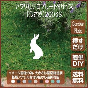 兎 ガーデンプレート 107LSST2003S 100×141mm うさぎ 園芸プレート アレンジメント用品 雑貨 ピック オブジェ デコレーション マスコット|garden-plate