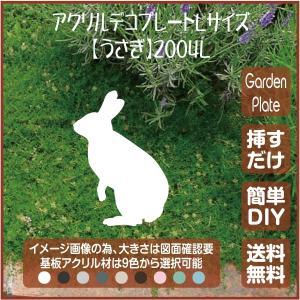 兎 ガーデンプレート 107LSST2004L 200×282mm うさぎ 園芸プレート アレンジメント用品 雑貨 ピック オブジェ デコレーション マスコット|garden-plate
