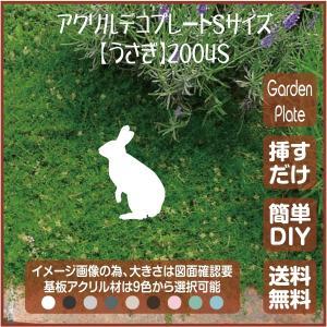 兎 ガーデンプレート 107LSST2004S 100×141mm うさぎ 園芸プレート アレンジメント用品 雑貨 ピック オブジェ デコレーション マスコット|garden-plate