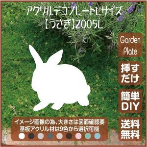 兎 ガーデンプレート 107LSST2005L 200×282mm うさぎ 園芸プレート アレンジメント用品 雑貨 ピック オブジェ デコレーション マスコット|garden-plate