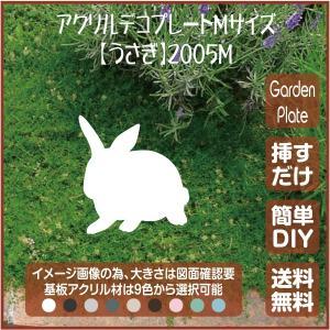 兎 ガーデンプレート 107LSST2005M 150×211mm うさぎ 園芸プレート アレンジメント用品 雑貨 ピック オブジェ デコレーション マスコット|garden-plate