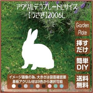 兎 ガーデンプレート 107LSST2006L 200×282mm うさぎ 園芸プレート アレンジメント用品 雑貨 ピック オブジェ デコレーション マスコット|garden-plate