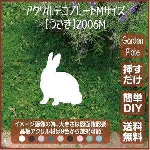 兎 ガーデンプレート 107LSST2006M 150×211mm うさぎ 園芸プレート アレンジメント用品 雑貨 ピック オブジェ デコレーション マスコット|garden-plate
