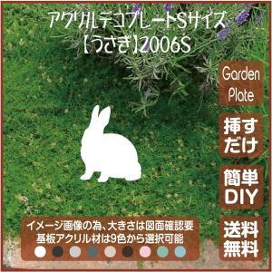 兎 ガーデンプレート 107LSST2006S 100×141mm うさぎ 園芸プレート アレンジメント用品 雑貨 ピック オブジェ デコレーション マスコット|garden-plate