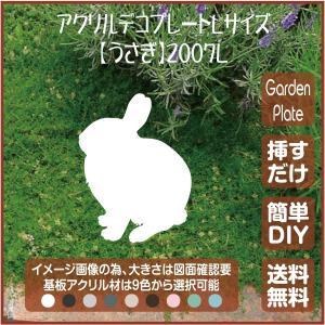 兎 ガーデンプレート 107LSST2007L 200×282mm うさぎ 園芸プレート アレンジメント用品 雑貨 ピック オブジェ デコレーション マスコット|garden-plate