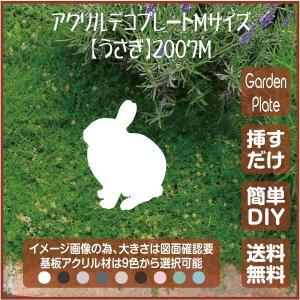 兎 ガーデンプレート 107LSST2007M 150×211mm うさぎ 園芸プレート アレンジメント用品 雑貨 ピック オブジェ デコレーション マスコット|garden-plate