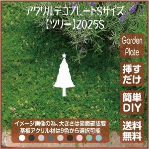 ツリー ガーデンプレート 107LSST2025S 100×141mm クリスマス 園芸プレート アレンジメント用品 雑貨 ピック オブジェ デコレーション マスコット|garden-plate