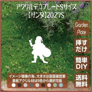 サンタ ガーデンプレート 107LSST2027S 100×141mm クリスマス 園芸プレート アレンジメント用品 雑貨 ピック オブジェ デコレーション マスコット|garden-plate