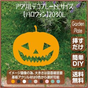 かぼちゃ ガーデンプレート 107LSST2030L 200×282mm ハロウィン 園芸プレート アレンジメント用品 雑貨 ピック オブジェ デコレーション マスコット garden-plate