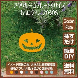 かぼちゃ ガーデンプレート 107LSST2030S 100×141mm ハロウィン 園芸プレート アレンジメント用品 雑貨 ピック オブジェ デコレーション マスコット garden-plate