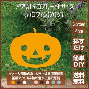 かぼちゃ ガーデンプレート 107LSST2031L 200×282mm ハロウィン 園芸プレート アレンジメント用品 雑貨 ピック オブジェ デコレーション マスコット garden-plate