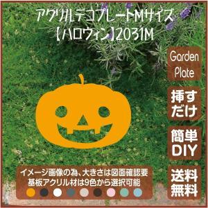 かぼちゃ ガーデンプレート 107LSST2031M 150×211mm ハロウィン 園芸プレート アレンジメント用品 雑貨 ピック オブジェ デコレーション マスコット garden-plate