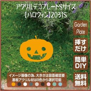 かぼちゃ ガーデンプレート 107LSST2031S 100×141mm ハロウィン 園芸プレート アレンジメント用品 雑貨 ピック オブジェ デコレーション マスコット garden-plate