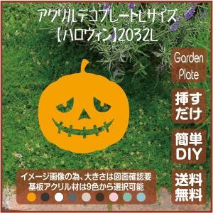 かぼちゃ ガーデンプレート 107LSST2032L 200×282mm ハロウィン 園芸プレート アレンジメント用品 雑貨 ピック オブジェ デコレーション マスコット garden-plate