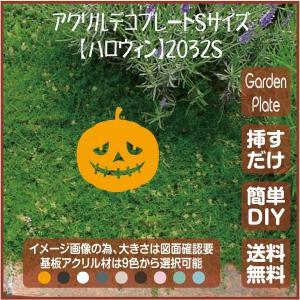 かぼちゃ ガーデンプレート 107LSST2032S 100×141mm ハロウィン 園芸プレート アレンジメント用品 雑貨 ピック オブジェ デコレーション マスコット garden-plate