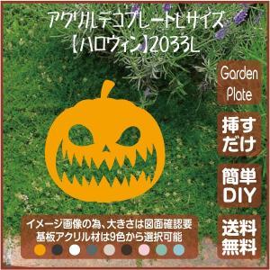 かぼちゃ ガーデンプレート 107LSST2033L 200×282mm ハロウィン 園芸プレート アレンジメント用品 雑貨 ピック オブジェ デコレーション マスコット garden-plate