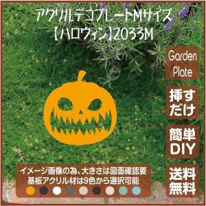 かぼちゃ ガーデンプレート 107LSST2033M 150×211mm ハロウィン 園芸プレート アレンジメント用品 雑貨 ピック オブジェ デコレーション マスコット garden-plate