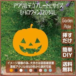 かぼちゃ ガーデンプレート 107LSST2034L 200×282mm ハロウィン 園芸プレート アレンジメント用品 雑貨 ピック オブジェ デコレーション マスコット garden-plate