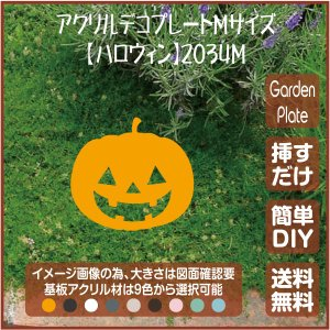 かぼちゃ ガーデンプレート 107LSST2034M 150×211mm ハロウィン 園芸プレート アレンジメント用品 雑貨 ピック オブジェ デコレーション マスコット garden-plate