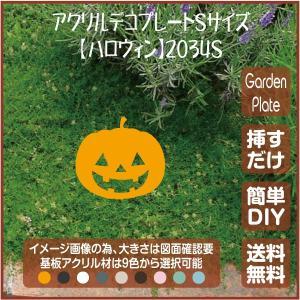 かぼちゃ ガーデンプレート 107LSST2034S 100×141mm ハロウィン 園芸プレート アレンジメント用品 雑貨 ピック オブジェ デコレーション マスコット garden-plate