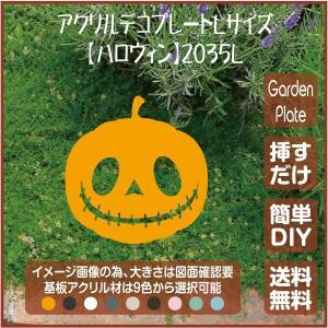 かぼちゃ ガーデンプレート 107LSST2035L 200×282mm ハロウィン 園芸プレート アレンジメント用品 雑貨 ピック オブジェ デコレーション マスコット garden-plate