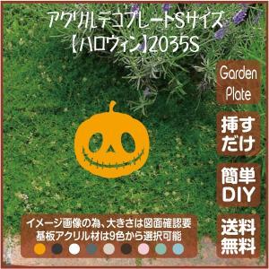 かぼちゃ ガーデンプレート 107LSST2035S 100×141mm ハロウィン 園芸プレート アレンジメント用品 雑貨 ピック オブジェ デコレーション マスコット garden-plate