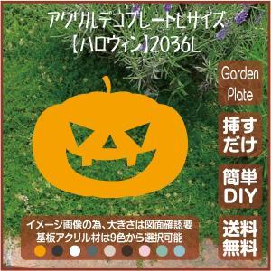 かぼちゃ ガーデンプレート 107LSST2036L 200×282mm ハロウィン 園芸プレート アレンジメント用品 雑貨 ピック オブジェ デコレーション マスコット garden-plate