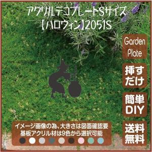 魔女 ガーデンプレート 107LSST2051S 100×141mm ハロウィン 園芸プレート アレンジメント用品 雑貨 ピック オブジェ デコレーション マスコット garden-plate