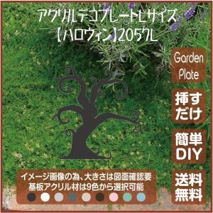 妖樹 ガーデンプレート 107LSST2057L 200×282mm ハロウィン 園芸プレート アレンジメント用品 雑貨 ピック オブジェ デコレーション マスコット garden-plate