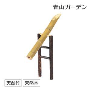 ししおどし かけひ/ 竹製ししおどし BS-1/筧/かけい/手水/水琴窟/和風/日本庭園/|garden