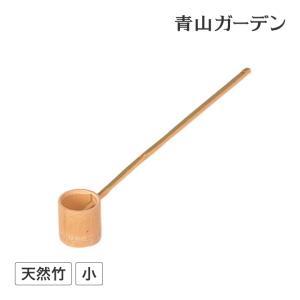 ひしゃく つくばい/ 竹ヒシャク 小 TH-15 /柄杓/筧/かけい/手水/水琴窟/和風/日本庭園/|garden