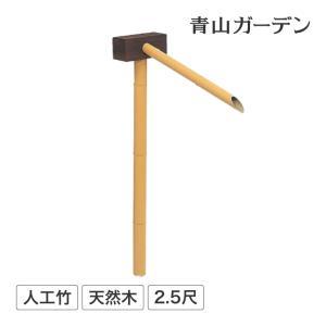 ■商品名:合成竹カケヒ 2.5尺 ■コード:10071200  和風庭園の演出に欠かせない筧を耐久性...