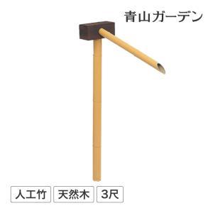 ししおどし かけひ/ 合成竹カケヒ3尺 KK-4 合成樹脂製 /筧/かけい/手水/水琴窟/和風/日本庭園/|garden