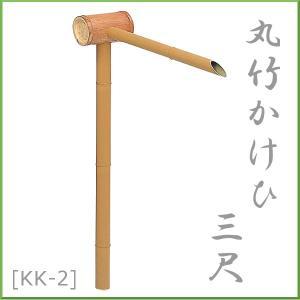 ししおどし かけひ/ 丸竹カケヒ3尺 KK-2 合成樹脂製 /筧/かけい/手水/水琴窟/和風/日本庭園/|garden