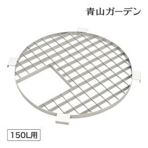 池 ファウンテン/プールボックス用メタルカバー 150L用 ICA-150M/噴水/成型池/人工池/ビオトープ/ウォーターガーデン/庭/DIY|garden